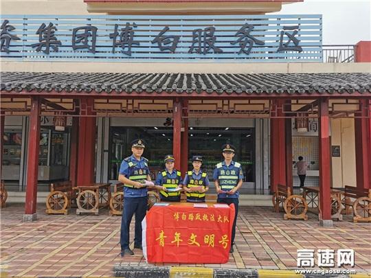 广西高速玉林分中心博白大队开展青年文明号开放周主题活动