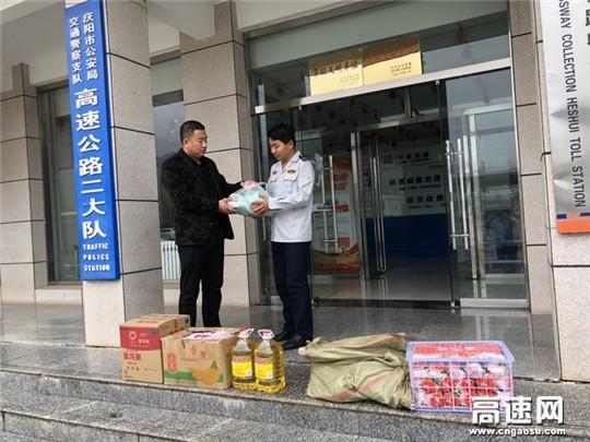 """甘肃省庆城高速公路收费所开展""""双节""""前下站慰问工作"""