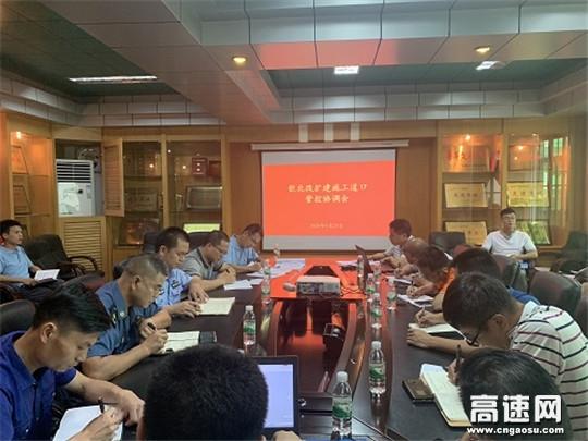"""广西钦北改扩建工程""""警路企""""召开施工道口管控协调会"""