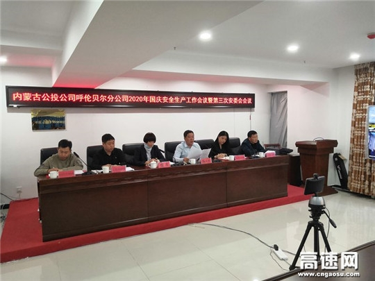 内蒙古公投公司呼伦贝尔分公司召开2020年国庆安全生产工作会议暨第三次安委会会议
