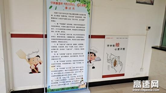 """陕西西汉分公司宁陕管理所多措并举积极倡导""""光盘行动""""新风尚"""