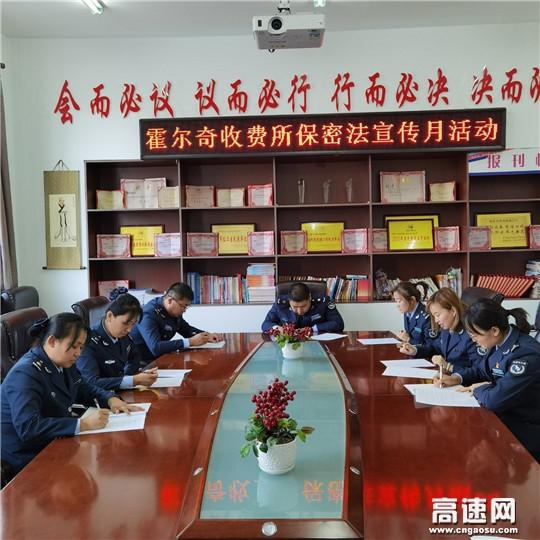 内蒙古公投霍尔奇收费所组织开展保密法宣传月活动