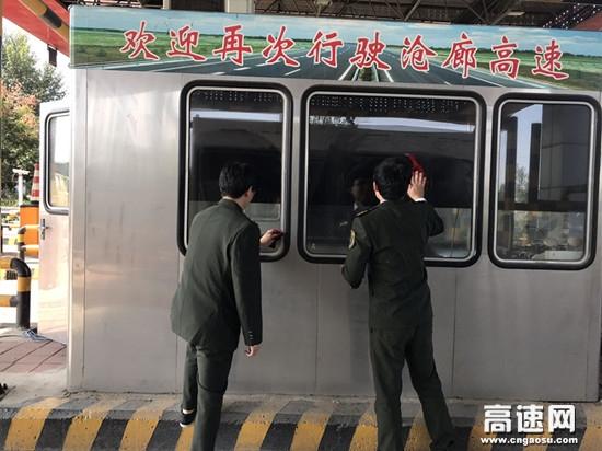 """河北沧廊(京沪)高速姚官屯收费站开展""""迎双节""""卫生大扫除活动"""