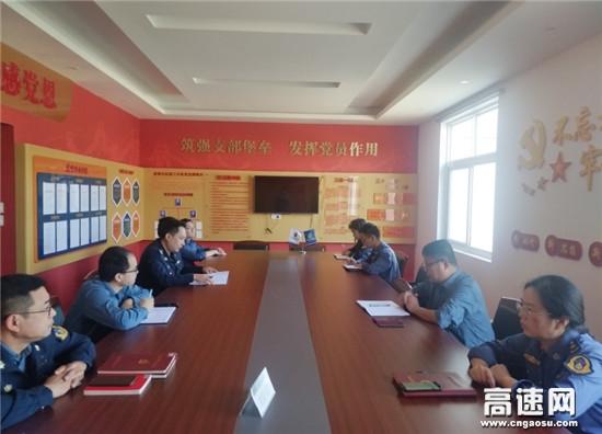 湖北高速黄黄支队第三大队开展节前纪律作风学习教育会