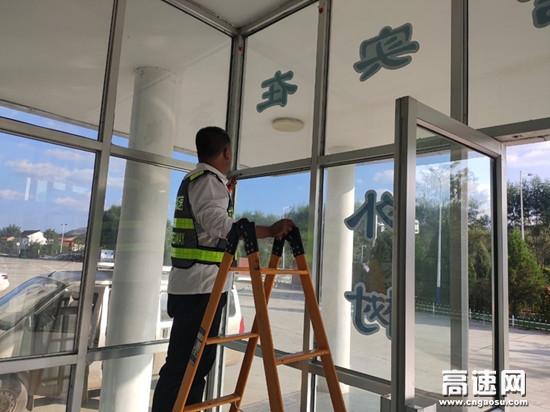 甘肃高速泾川所白水收费站开展路域环境治理工作
