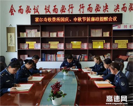 内蒙古公投霍尔奇收费所开展召开节前廉政专题会议