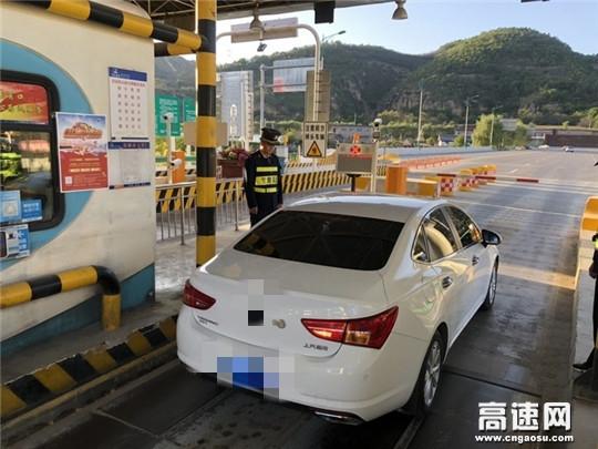 甘肃高速庆城收费所合水收费站圆满完成2020年国庆中秋期间保通保畅工作
