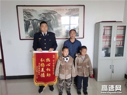 甘肃高速庆城所驿马站安全送回走失男孩