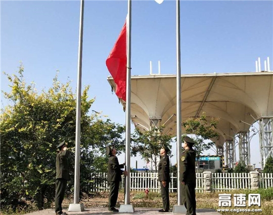 河北沧廊(京沪)高速开发区收费站升国旗迎国庆祝愿祖国繁荣昌盛