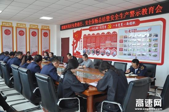甘肃高速渭源所召开国庆节免费通行、安全保畅总结暨安全生产警示教育会