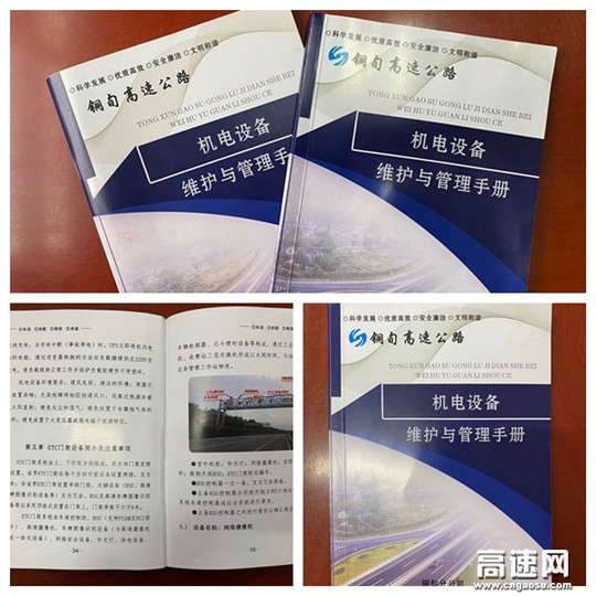 陕西高速集团铜旬分公司制作高速公路机电设备维护手册