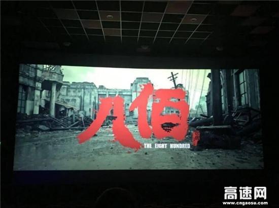 广西柳州分中心东兰大队观看电影《八佰》主题党日活动