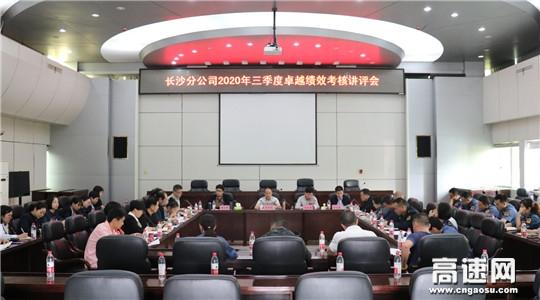 湖南省现代投资长沙分公司召开2020年三季度卓越绩效考核讲评会