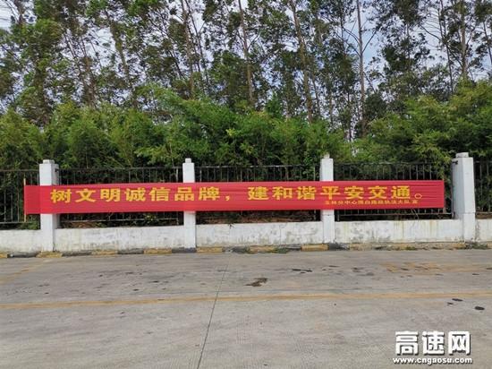 """广西玉林高速公路博白大队营造""""信用交通""""宣传活动氛围"""