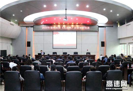 湖南省现代投资长沙分公司大力开展《民法典》学习宣传活动