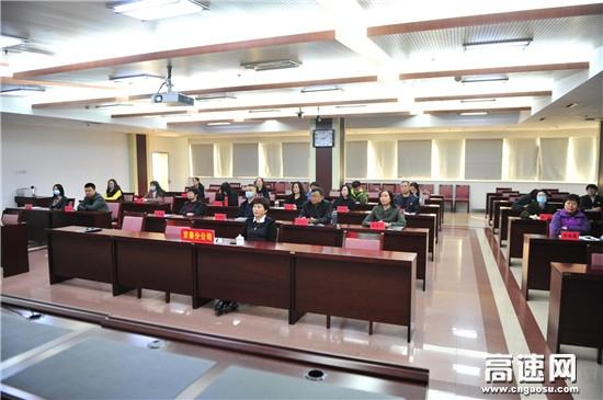 河北高速京秦分公司组织观看集团公司2020创新大会直播