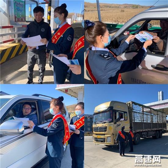 """内蒙古公投呼伦贝尔分公司中和通行费收费所开展""""信用交通宣传月""""活动"""