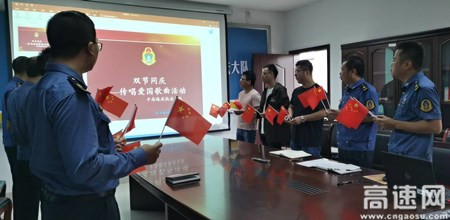 广西玉林高速公路平南路政执法大队开展双节同庆传唱爱国歌曲活动