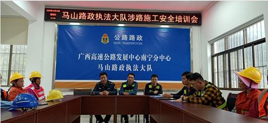 广西南宁高速公路马山路政执法大队积极开展安全生产工作