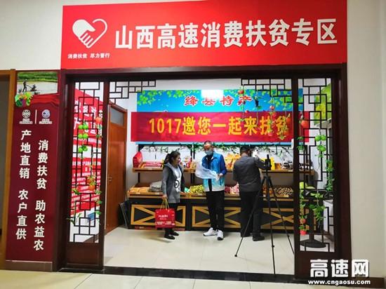 """山西交通实业发展集团有限公司运城分公司绛县停车区""""1017邀您一起来扶贫"""""""