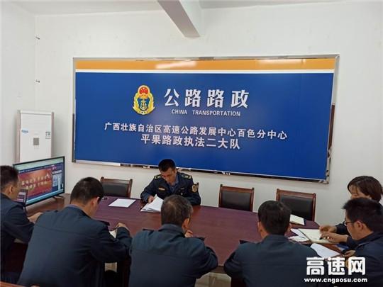 广西高速公路发展中心百色分中心平果路政执法二大队召开规章制度学习专题会议