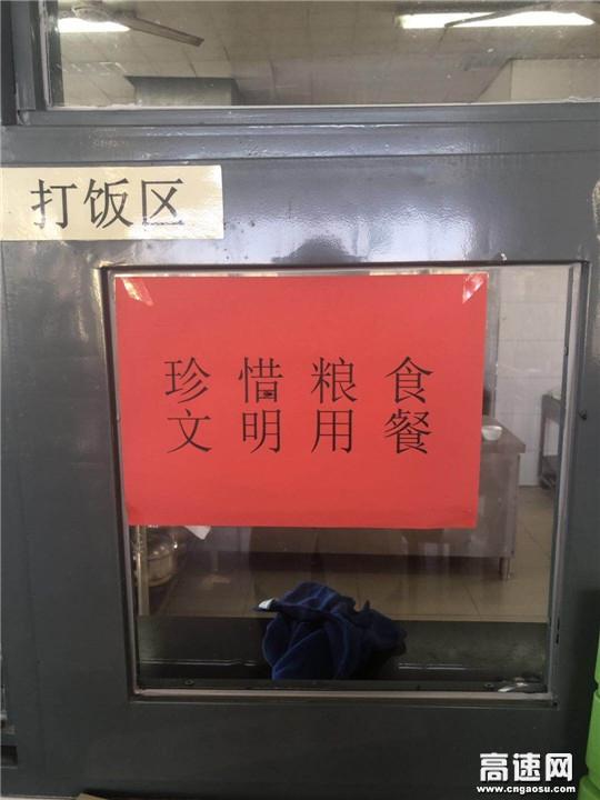 """河北沧廊(京沪)高速孟村西收费站 开展""""文明就餐、创建节约型食堂""""活动"""