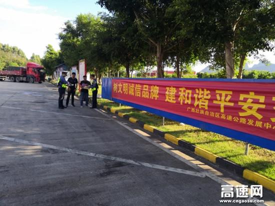 """我是交通人 信用交通我先行--广西南宁高速公路马山路政执法大队""""信用交通宣传月""""活动"""