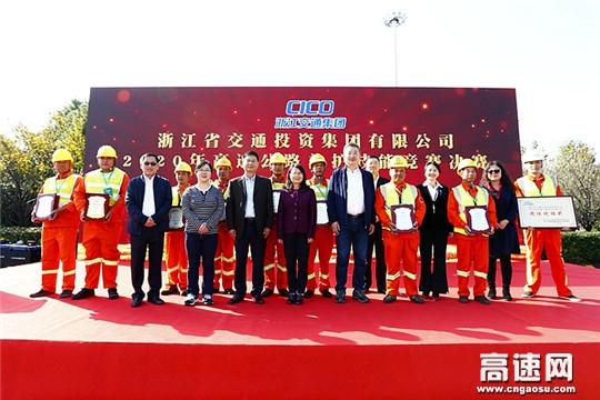浙江交通集团工会举办养护技能竞赛