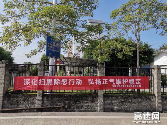 广西玉林高速公路博白大队营造扫黑除恶活动氛围
