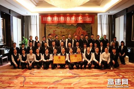 湖南长沙分公司团委第一次团员大会胜利召开