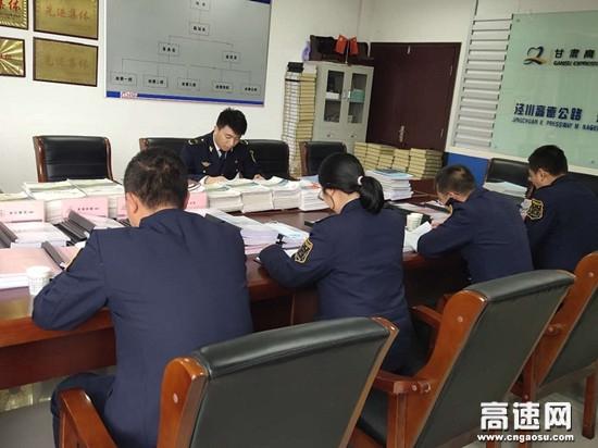 甘肃高速泾川所长庆桥收费站组织团员学习《习近平谈治国理政(第三卷)》