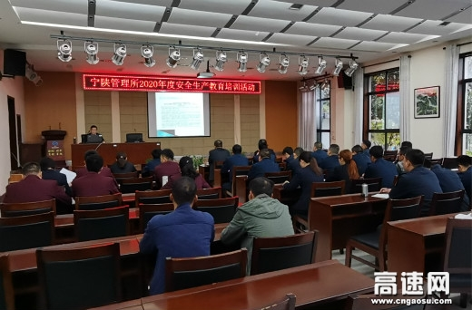 陕西西汉分公司宁陕管理所开展安全生产教育培训活动
