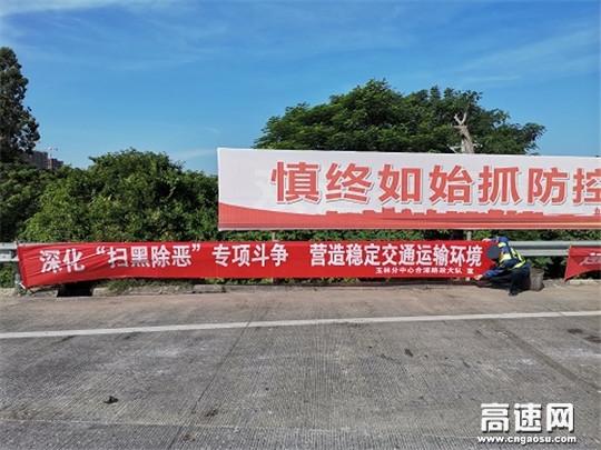 广西玉林高速公路分中心合浦路政大队积极开展扫黑除恶专项斗争宣传活动