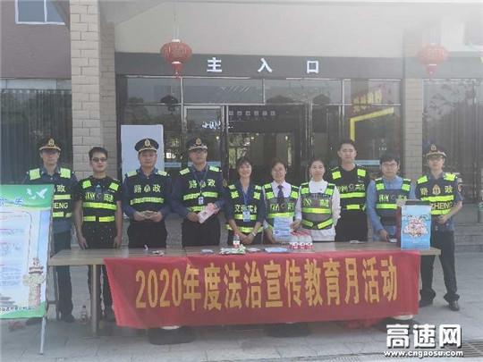 广西柳武高速公路联合开展民法典法制宣传