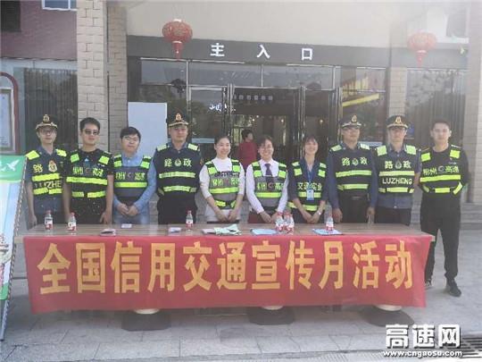 广西区高速公路发展中心柳州分中心联合运营公司开展信用交通宣传活动