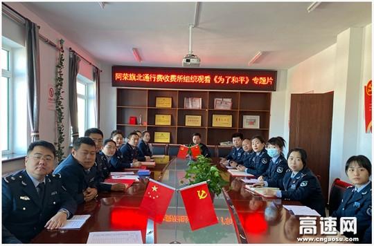 内蒙古公投阿荣旗北通行费收费所组织观看《为了和平》专题片
