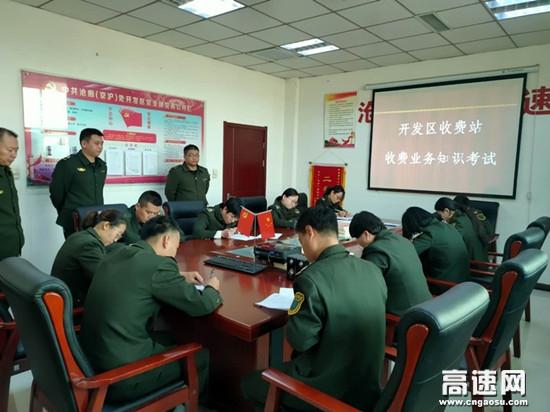 河北沧廊(京沪)高速开发区收费站组织开展 收费业务知识考试活动