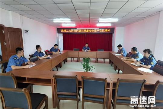 广西高速公路发展中心南宁分中心武鸣路政执法二大队认真传达分中心第三次安全会议精神