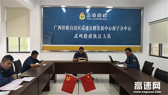 广西高速公路发展中心南宁分中心武鸣路政执法大队召开第三季度安全生产会议