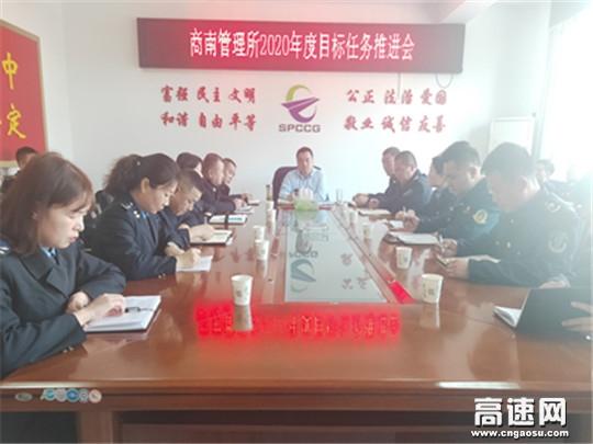 陕西高速集团商南管理所召开2020年度目标任务推进会