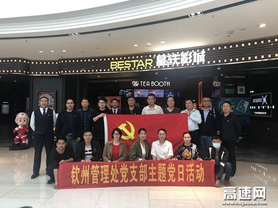 广西北投钦州管理处党支部组织开展观看电影《金刚川》主题党日活动
