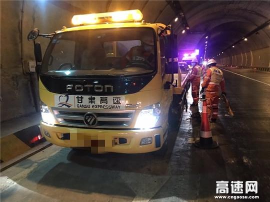 甘肃高速武威救援大队快速处置隧道故障车辆