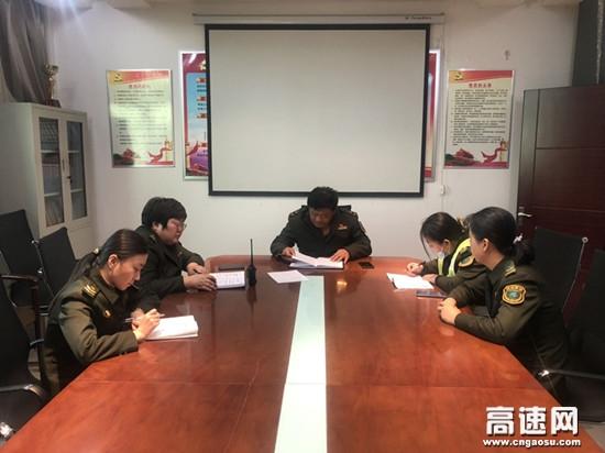 河北高速姚官屯收费站召开收费环境专项治理调度会