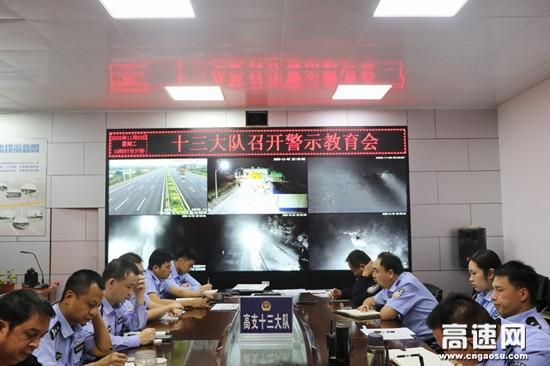 广西公安厅高速公路管理支队十三大队召开警示教育会暨廉政专题党员大会