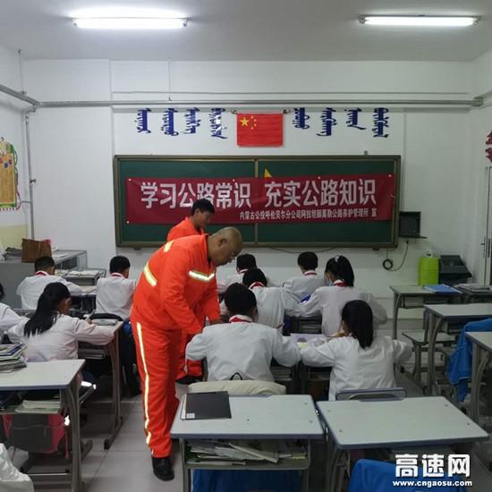 内蒙古公投呼伦贝尔分公司阿拉坦额莫勒公路养护管理所走进校园 宣传安全知识