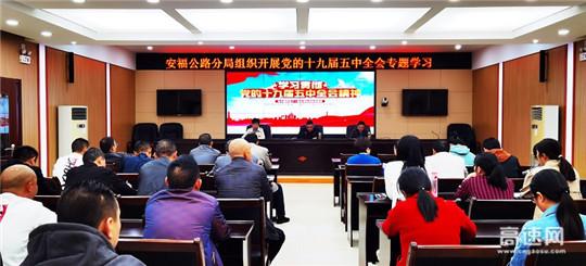 江西省吉安市公路局安福分局学习贯彻党的十九届五中全会精神