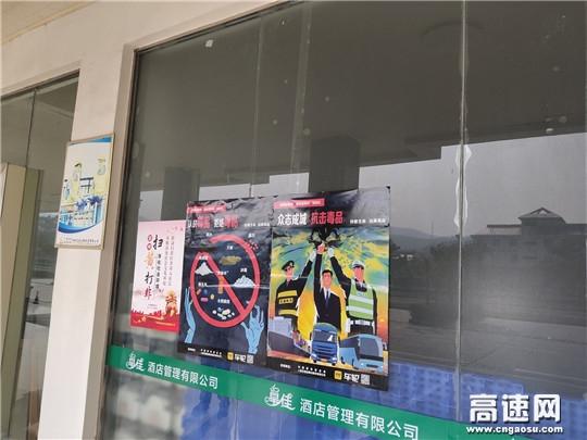 广西高速发展中心玉林分中心博白大队开展禁毒宣传活动