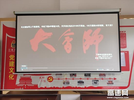 """广西南宁高速公路大新大队党支部开展以""""以史为鉴 不忘初心""""红色教育主题党日活动"""