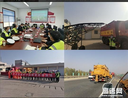 山东高速济宁养护分中心组织开展除雪防滑应急演练活动