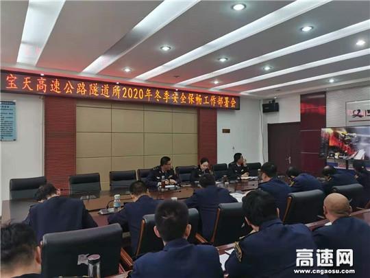甘肃宝天高速隧道所提前安排部署2020年冬季安全保畅工作